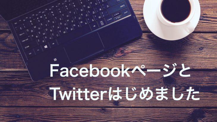 FacebookページとTwitterを始めました