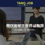 小中高生のための職業探究ウェブメディアTANQ-JOBオープン