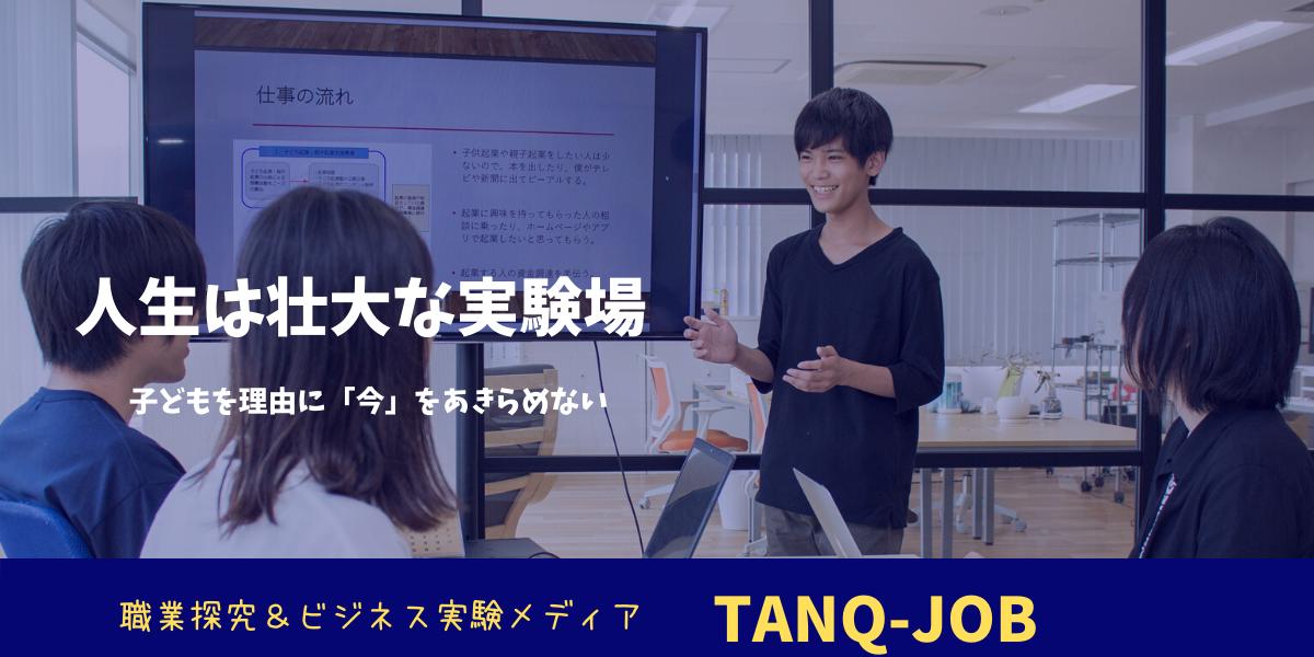 職業探究&ビジネス実験メディアTANQ-JOB