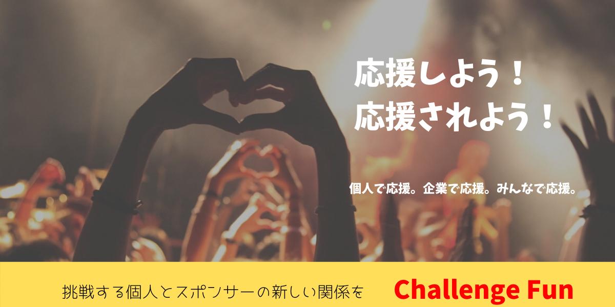 応援ファンディングChallenge Fun(チャレンジファン)