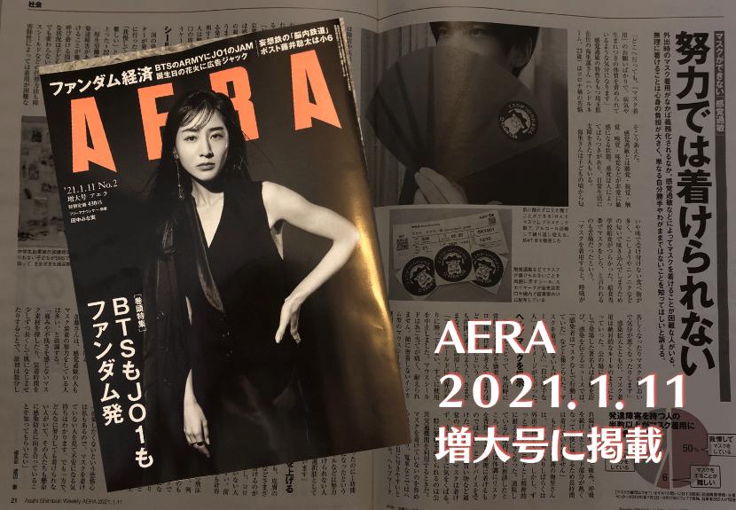 週刊AERAに掲載されました