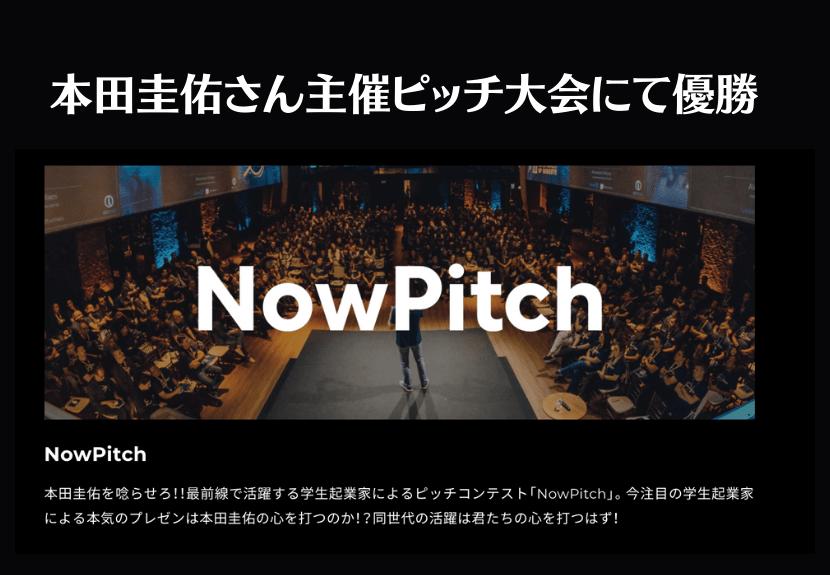 本田圭佑さん主催ピッチ大会NowDoピッチ
