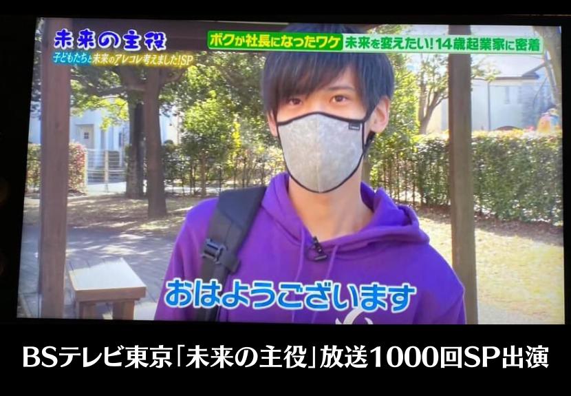 BSテレビ東京「未来の主役」SP