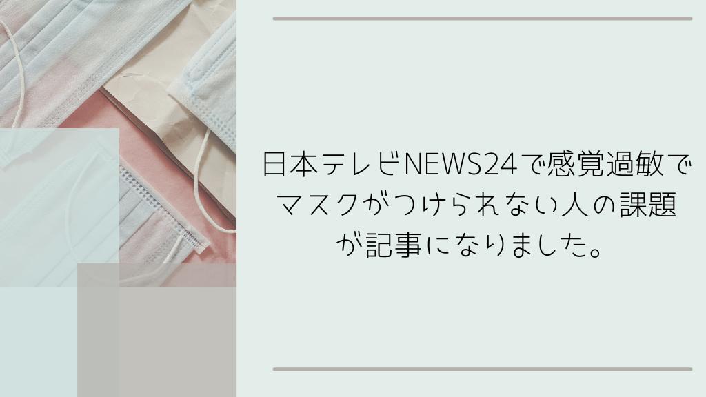 日本テレビNEWS24で感覚過敏でマスクがつけられない人の課題が記事になりました